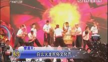 白云火龙民俗文化节