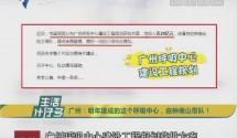 广州:明年建成的这个呼吸中心,由钟南山带队!
