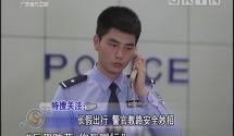 长假出行 警官教路安全妙招