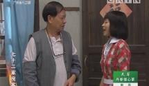 [2018-09-22]七十二家房客:亞華做衫