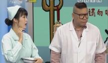 [2018-11-09]都市笑口组:听医生说