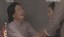 [2019-01-14]七十二家房客:真假孝心