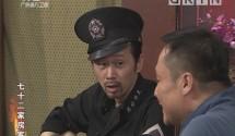 [2019-01-12]七十二家房客:契哥与契弟(下)