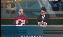[2019-02-16]都市笑口组:疯狂主播之恼人的微信