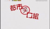 """[2019-02-21]都市笑口组:水箱引发的""""血案"""""""