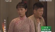 [2019-02-26]七十二家房客:尋藥(上)