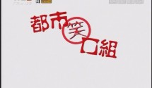 [2019-02-13]都市笑口組:隔著屏幕談戀愛
