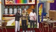 [2019-03-01]都市笑口組:中藥有藥