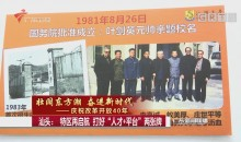 """汕头:特区再启航 打好""""人才+平台""""两张牌"""