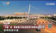 """""""大咖""""说:粤港澳大湾区具有得天独厚的发展优势"""
