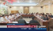 坚决防范非洲猪瘟疫情传入广东