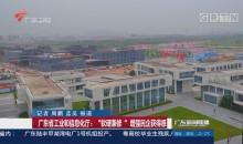 """广东省工业和信息化厅:""""软硬兼修""""增强民企获得感"""