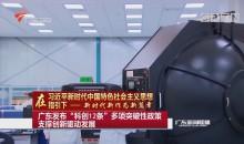 """广东发布""""科创12条""""多项突破性政策支撑创新驱动发展"""