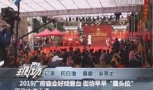 """2019广府庙会好戏登台 街坊早早""""霸头位"""""""