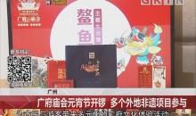 广州:广府庙会元宵节开锣 多个外地非遗项目参与