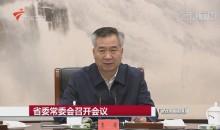 省委常委会召开会议