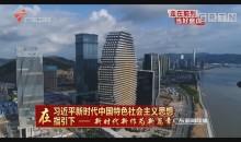珠海:努力打造粤港澳大湾区重要门户枢纽与珠江口西岸核心城市