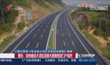肇庆:加快建设大湾区连接大西南枢纽门户城市