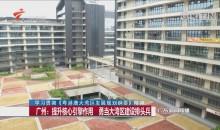 广州:提升核心引擎作用 勇当大湾区建设排头兵
