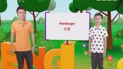 [2017-08-28]小桂英语:汉堡