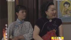 [2018-01-05]七十二家房客:错有错着(上)