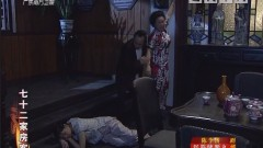 [2018-07-13]七十二家房客:阿香醉酒(下)
