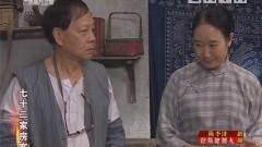 [2018-09-28]七十二家房客:青梅竹马本是情(上)