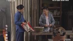 [2018-09-21]七十二家房客:大哥的女人(上)