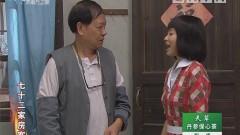 [2018-09-22]七十二家房客:亚华做衫
