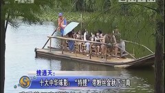 """十大中华味影:""""特搜""""带粉丝金秋下江南"""