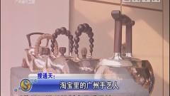 淘宝里的广州手艺人