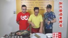 制作姜酒煮鲤鱼