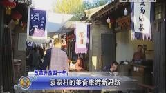 袁家村的美食旅游新思路