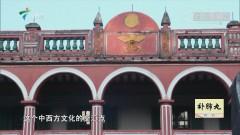 [HD][2018-11-12]文化珠江:一位伟人与一座城市