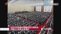 习近平在首届中国国际进口博览会开幕式上发表主旨演讲
