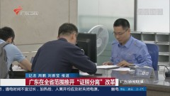 """广东在全省范围推开""""证照分离""""改革"""
