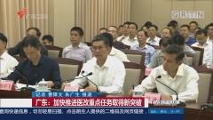 广东:加快推进医改重点任务取得新突破