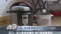 江门:压力煲煮粥爆炸 用户面部被烫伤