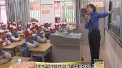 [2018-12-10]南方小记者:清远市清新区开展小城管体验活动