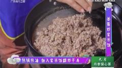 姜蛋炒紫米饭