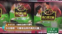 乐友疑惑:无糖食品是否真的无糖?