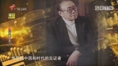 [HD][2018-12-07]大家流芳:军旅赤子爱中华——作曲家 郑秋枫