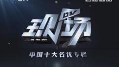 [2018-12-10]DV现场:肇庆:警方快速处置 持刀男子被制服