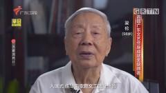 [HD][2018-12-10]大家流芳:新舞蹈运动开拓者——梁伦