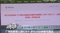 广州拟新增公园828个 步行10分钟即可直达