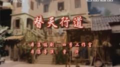 [2018-12-09]七十二家房客:替天行道