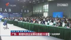 广东:新增科技企业孵化器逾200家