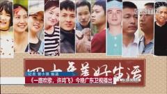 《一路欢歌,许鸿飞》今晚广东卫视播出