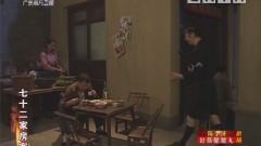 [2019-01-16]七十二家房客:双雄之战(上)