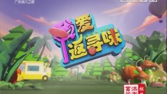 [2019-01-15]我爱返寻味:寻味广州沙湾盆菜